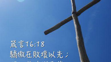 Photo of 箴言Proverbs 16:18